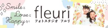 フォトスタジオ・フルリ